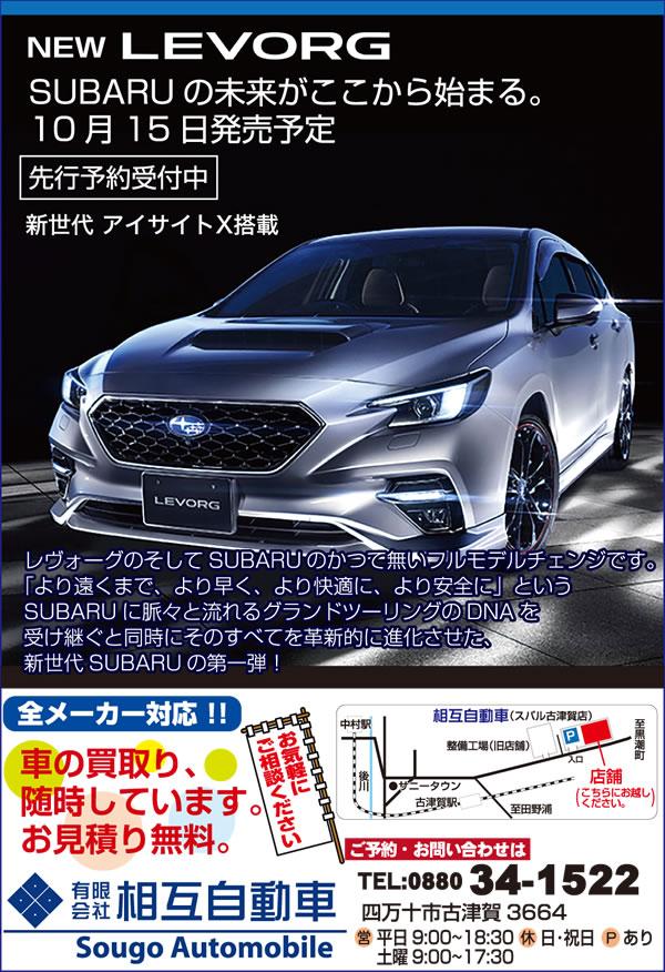 03-相互自動車-out