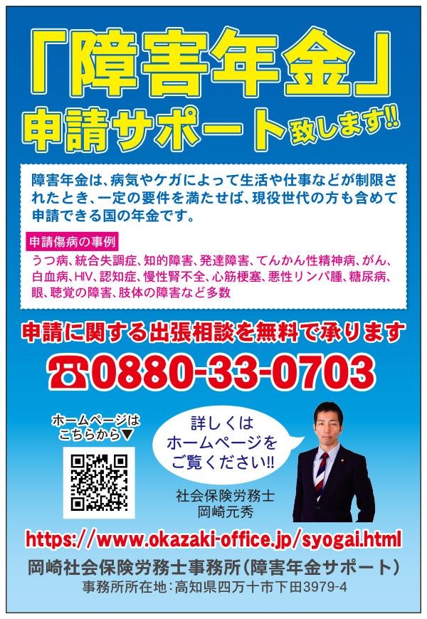 岡崎社会保険労務士事務所