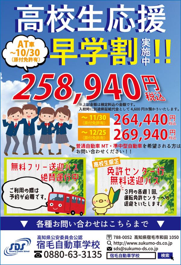 05-宿毛自動車学校-out