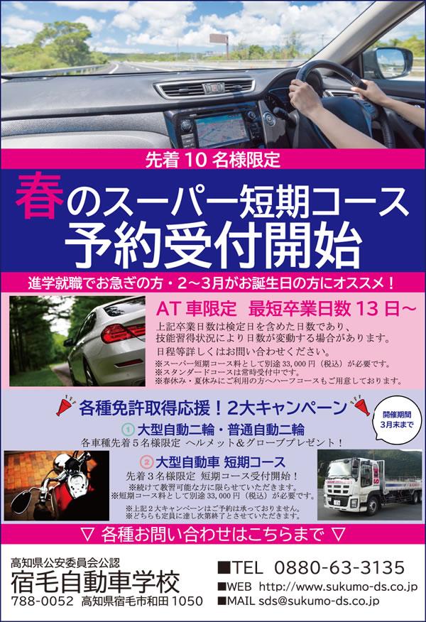 02-宿毛自動車学校