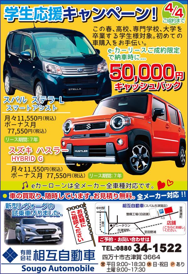 03-相互自動車