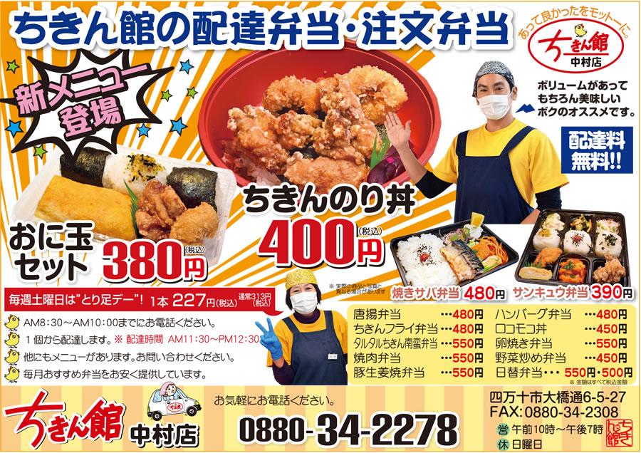 05-ちきん館中村店