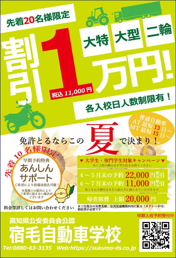 02-宿毛自動車学校out