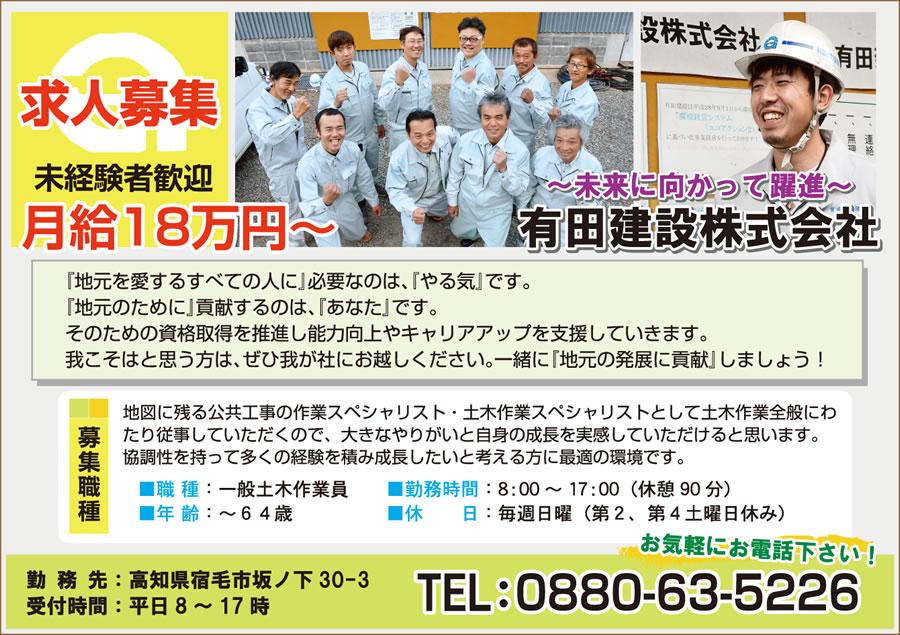 06-有田建設out