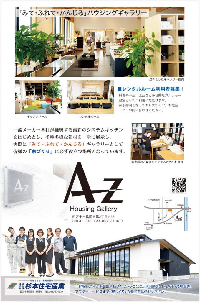 杉本住宅産業