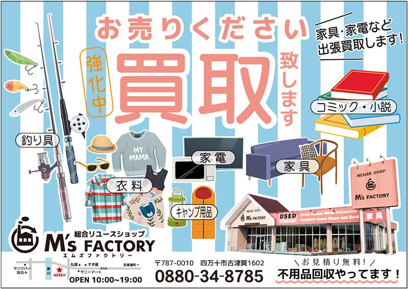 msfactory